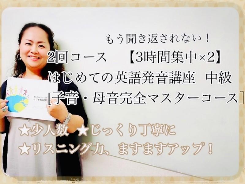 【3時間×2】はじめての英語発音講座中級 子音母音完全マスター!の画像