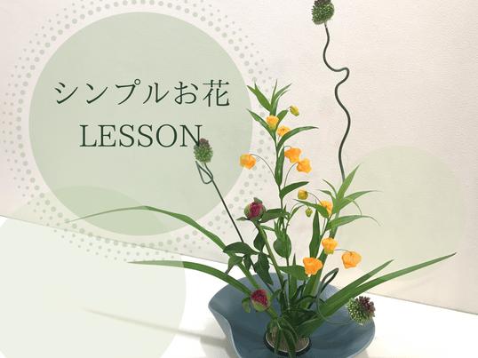 シンプルお花lessonの画像