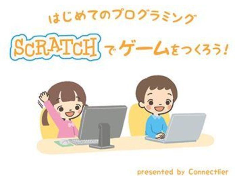 はじめてのプログラミング Scratchでゲームを作ろう!の画像