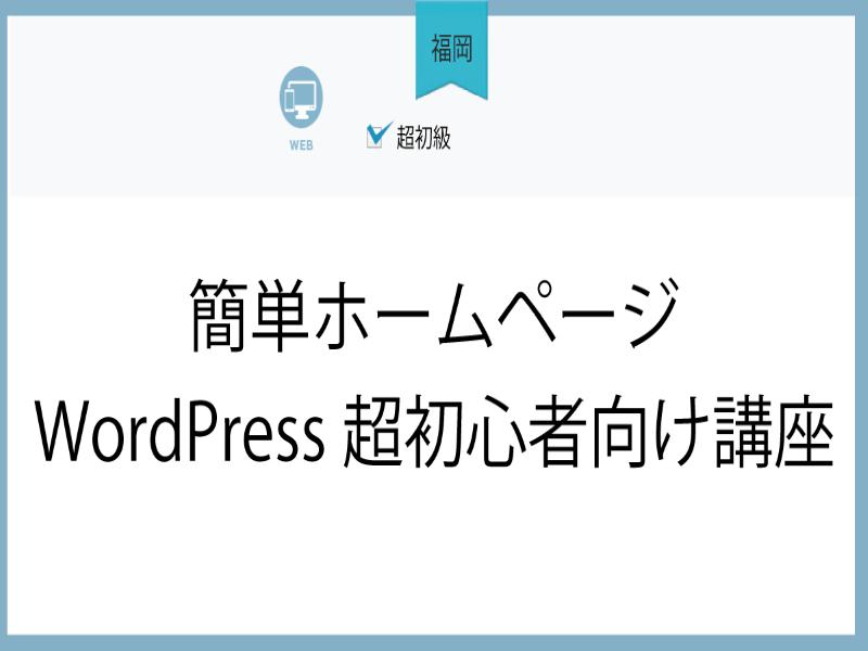 【福岡】簡単ホームページWordPress超初心者向け講座の画像