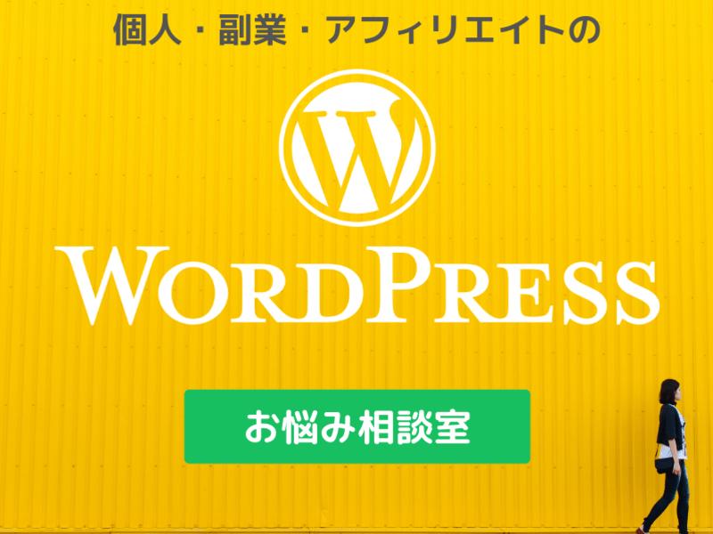 【オンラインor藤沢・大船】ワードプレス2時間のお悩み相談の画像