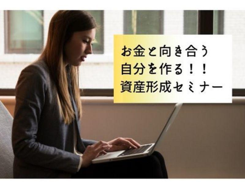 赤坂見附開催! 長期、積立、分散マネーセミナーの画像