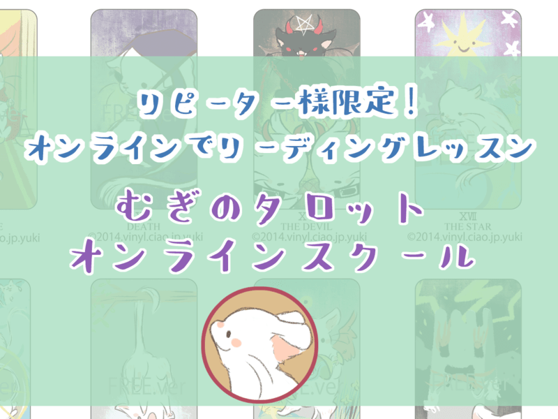 【オンライン開催】リピーター限定!むぎのタロットオンラインスクールの画像