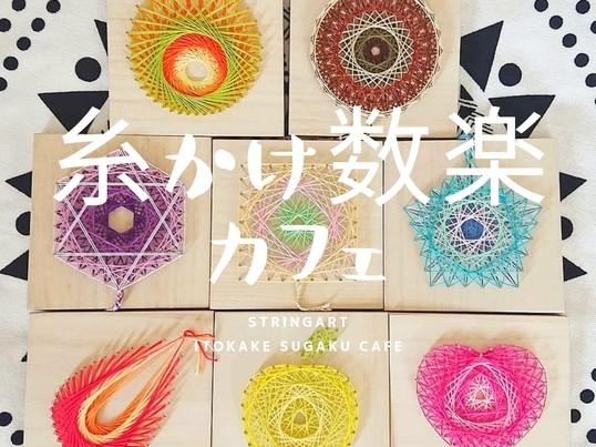 糸かけ数楽カフェ*新宿御苑4分*糸かけ曼荼羅教室の画像