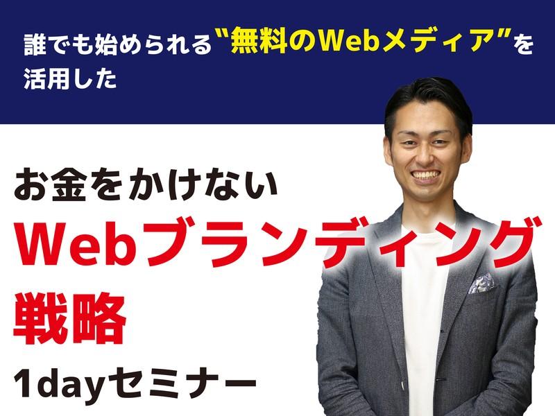 お金をかけない「情報発信術」と「Webブランディング」セミナーの画像