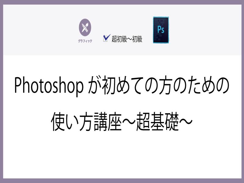 Photoshopが初めての方のための使い方講座~超基礎~の画像