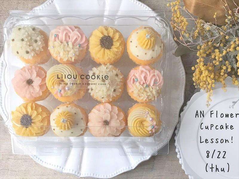 Yellow Summer☆ミニフラワーカップケーキデコレーションの画像