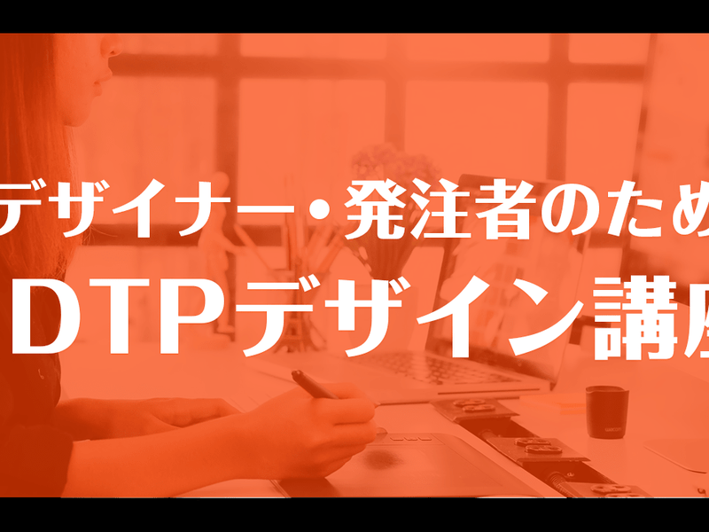 [オンライン]デザイナー・発注者のための、DTPデザイン基礎講座の画像