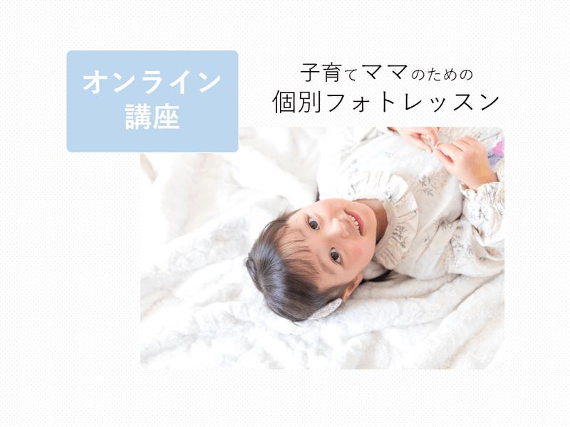 【オンライン】子育てママのための個別フォトレッスン♪ の画像
