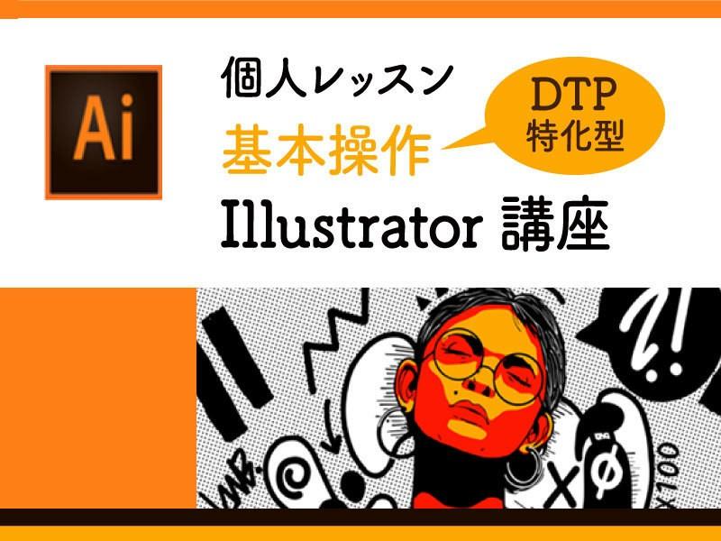 【個人レッスン】DTP特化型☆Illustrator基本講座の画像