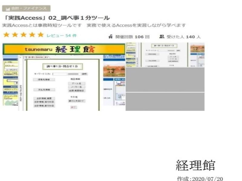 「実践Access」02_調べ事1分ツールの画像