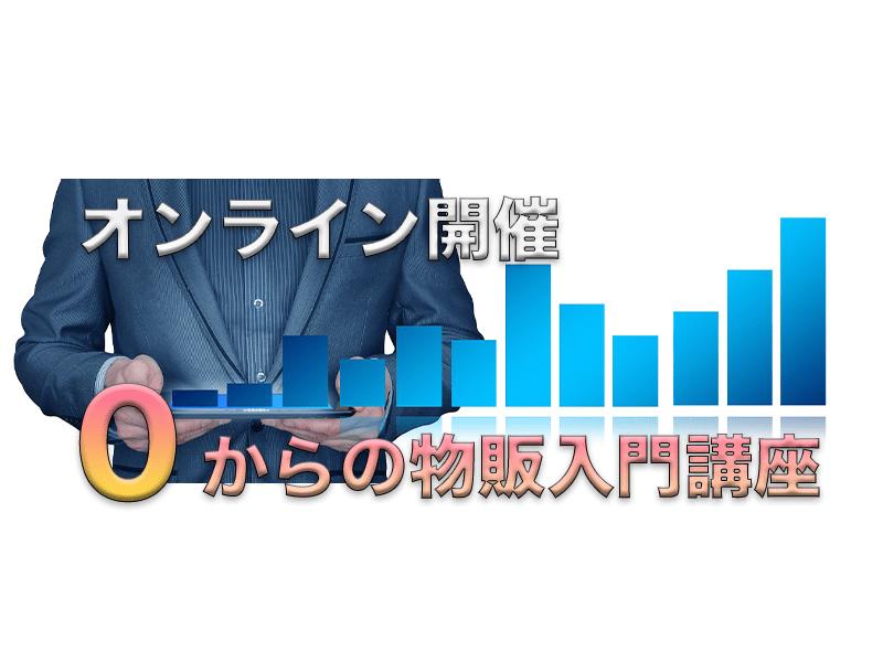 【オンライン開催】0からの物販入門講座(基礎編)の画像