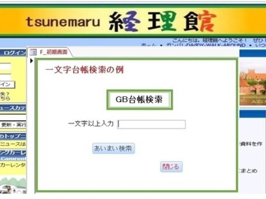 「実践Access」03_一文字台帳検索の画像