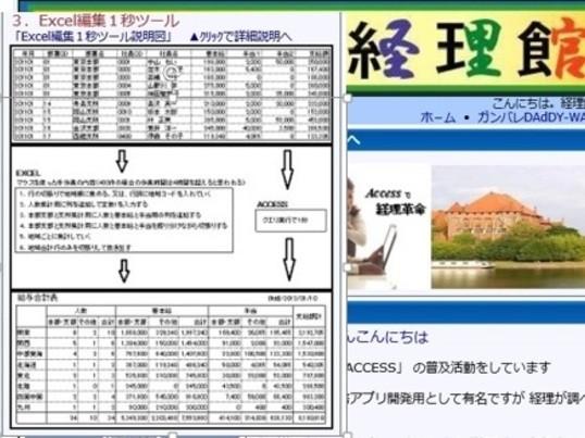 経理館の「実践Access」04_Excel編集1秒の画像