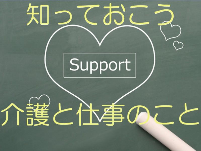 【会社員必見】家族の介護で「介護離職」をしないための人生設計!の画像