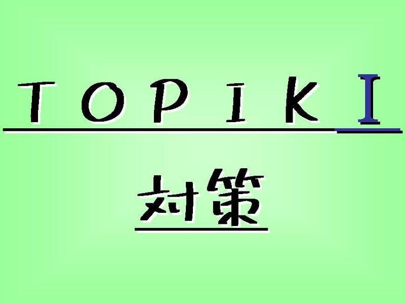 合格に向けて徹底トレーニング★韓国語能力試験(TOPIK)Ⅰ対策の画像