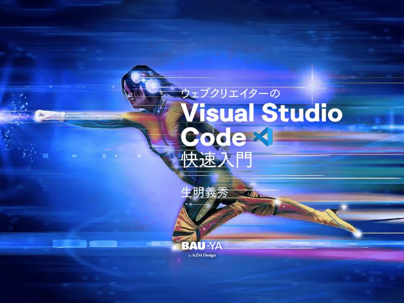 ウェブクリエイターのVisual Studio Code 快速入門の画像