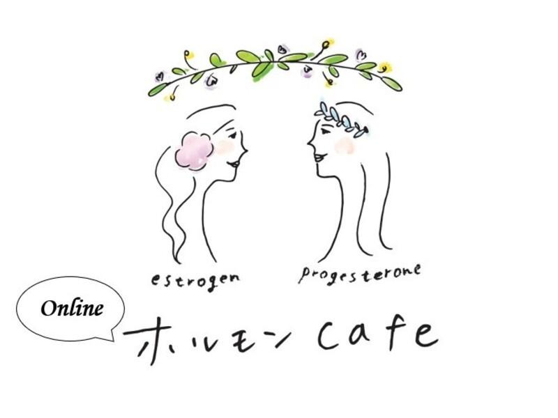 【ホルモンcafe】自分を大切にする為の植物療法とセルフハンドケアの画像