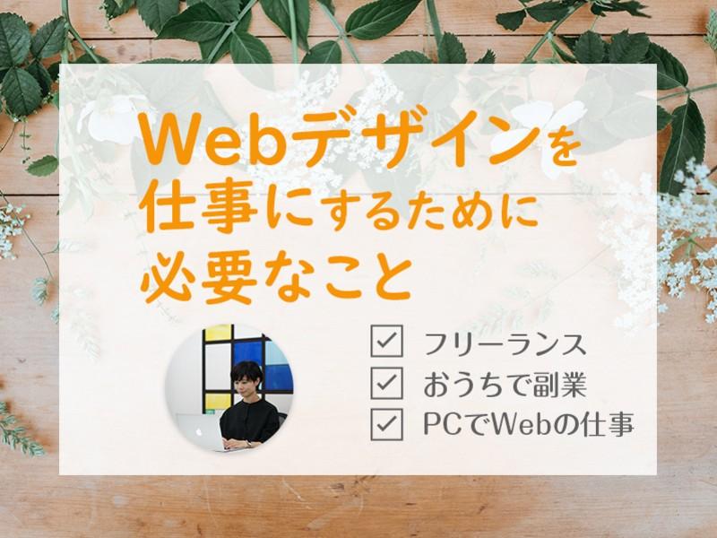 Webデザインを仕事にするために必要なことの画像