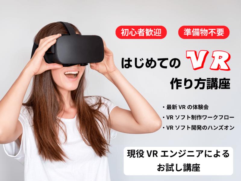 マンツーマン VR体験・開発!~はじめてのVRソフトの作り方の画像