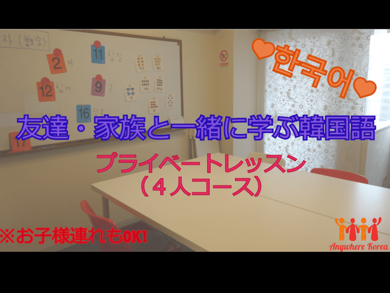 友達・家族と一緒に韓国語を学ぼう☆プライベートレッスン(4人)の画像