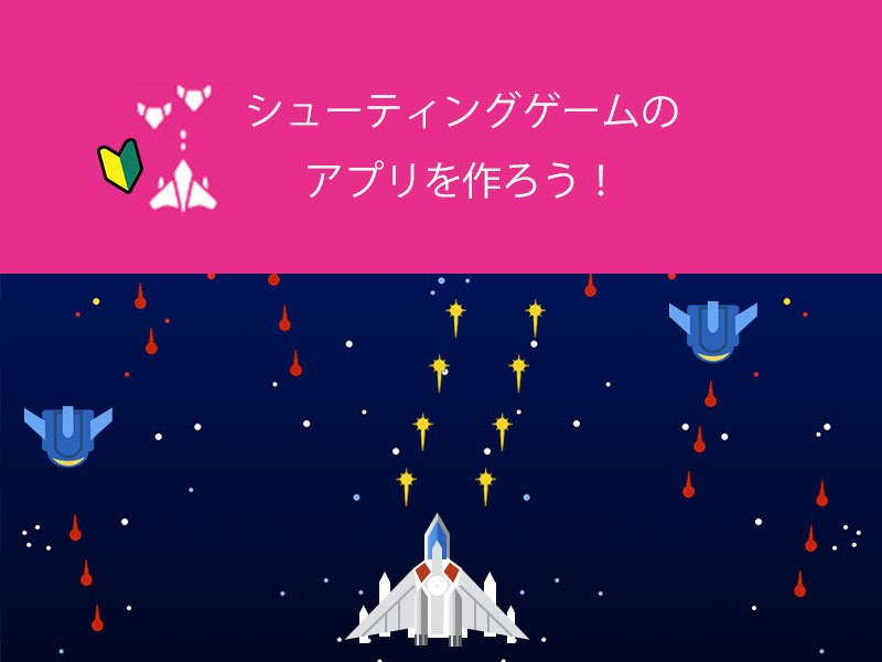 シューティングゲームのスマホアプリを作ろう!の画像