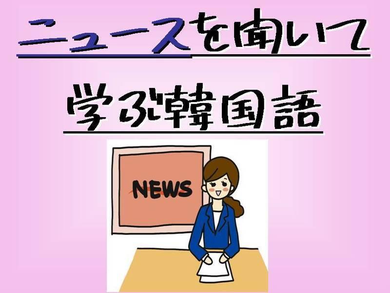 韓国語のニュースを見て内容を理解しよう☆中級〜上級者向けの画像
