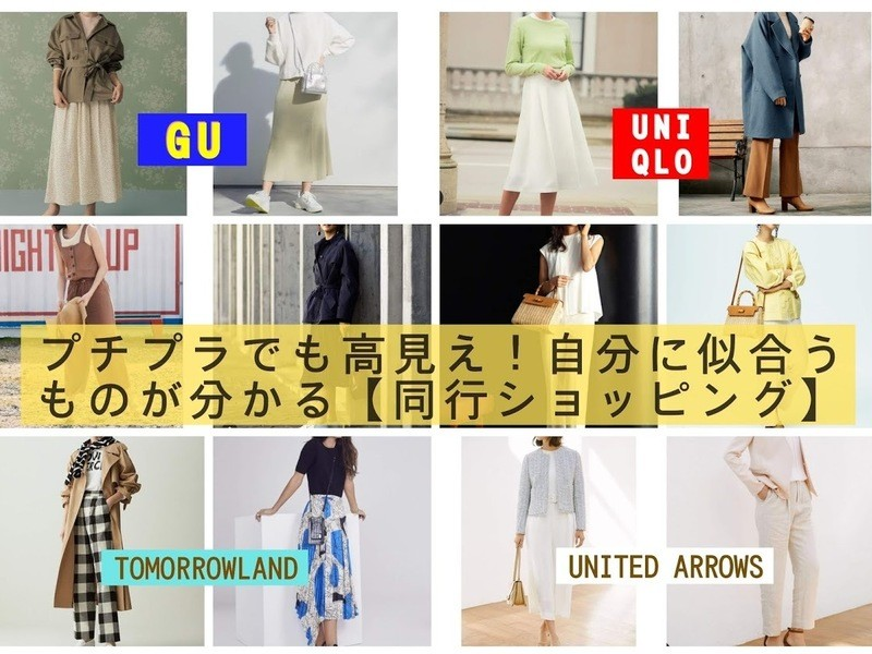 【ショッピング同行】似合うアイテム似合う着こなしを学びながらお買物の画像