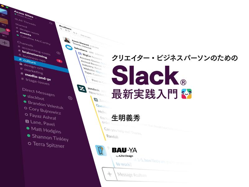 クリエイター・ビジネスパーソンのための Slack® 最新実践入門の画像