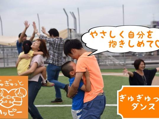 ぎゅぎゅっとダンス親子スクールプレ体験会の画像