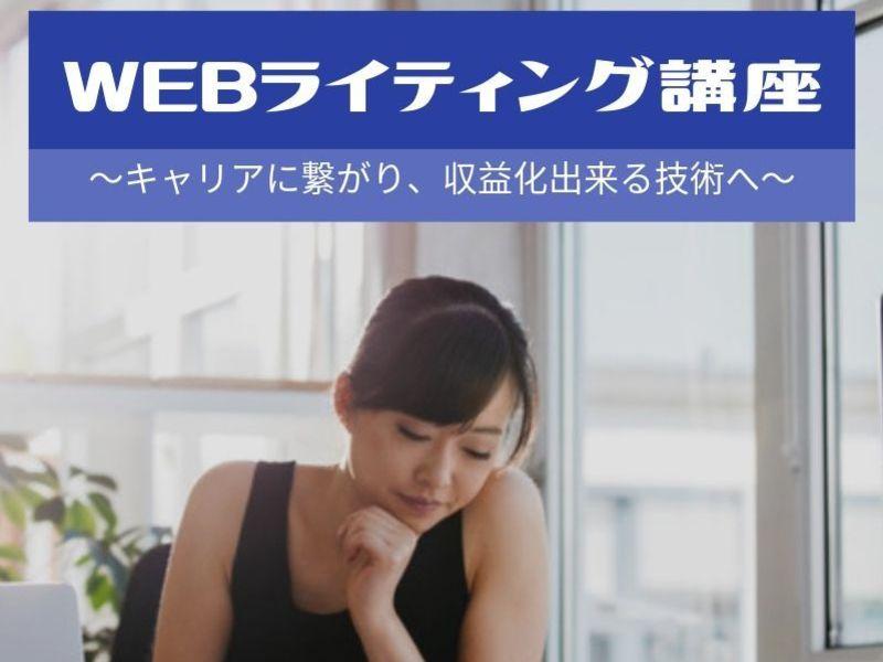 最新「WEBライティング講座」~独立のベース作りまで~の画像