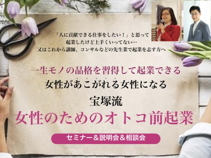 """女性があこがれる女性になる!""""宝塚流""""女性のためのオトコ前起業講座の画像"""