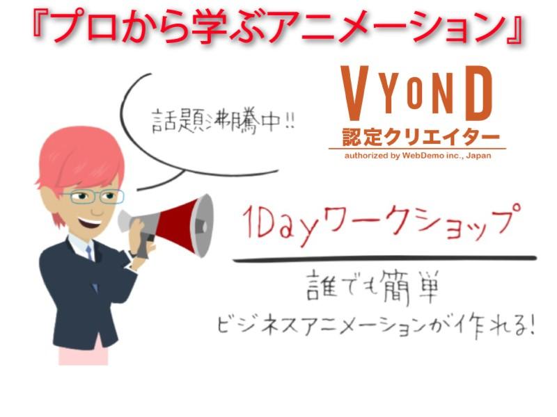 【応用編】話題沸騰中!お手軽簡単、ビジネスアニメーション作ろう!の画像