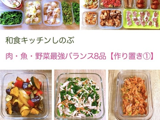 和食キッチンしのぶ《作り置きレッスン①》最強バランス8品!の画像