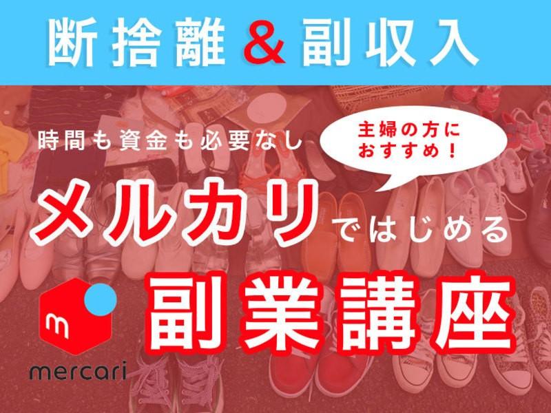 【入門】スキマ時間で断捨離&副収入 メルカリ副業入門講座 セミナーの画像