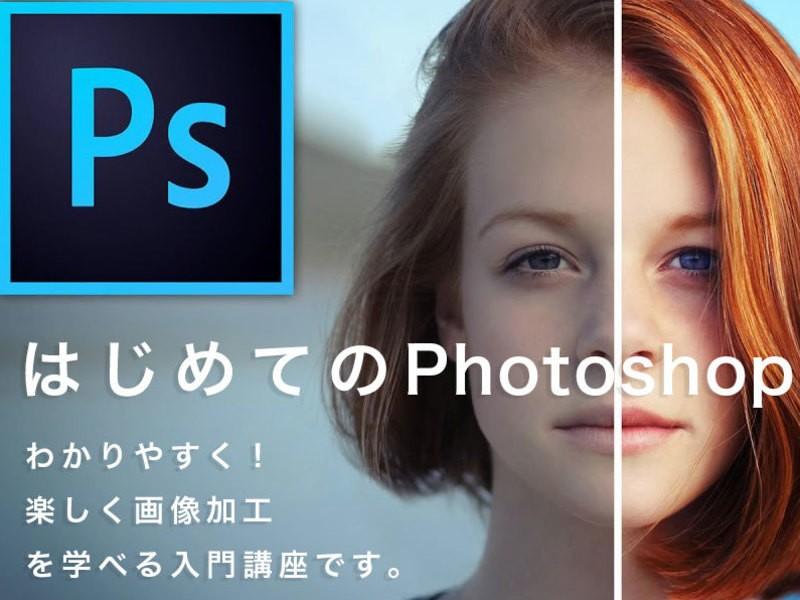 初心者限定☆はじめてでもよく分かる!Photoshop入門講座の画像
