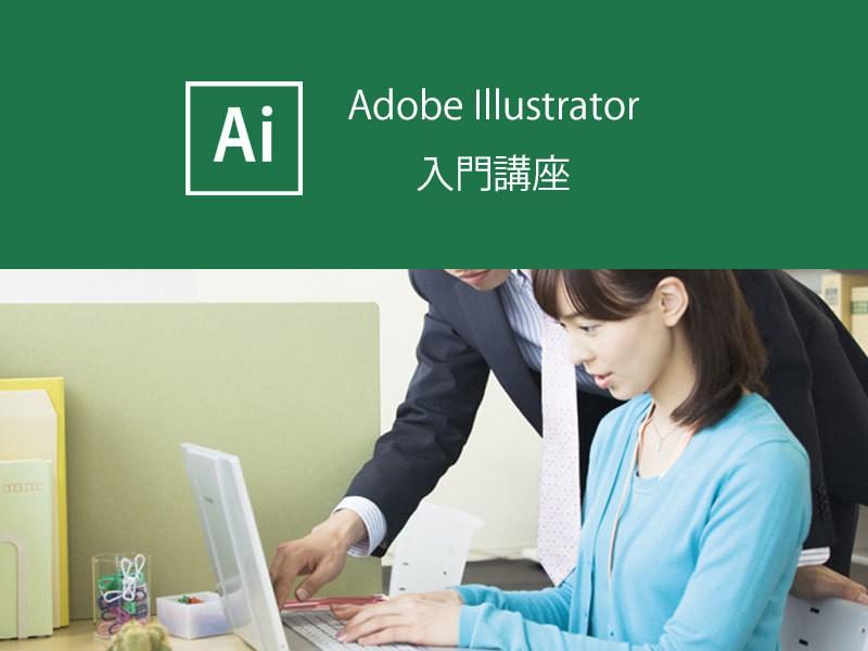 Illustrator(イラストレーター)入門講座の画像
