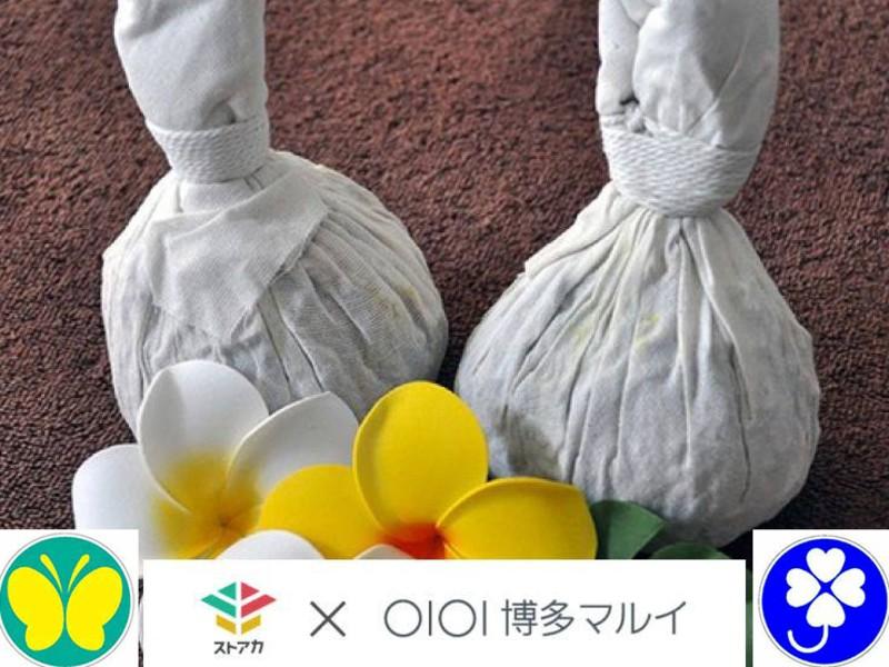 【対象限定】癒しの香りハーブボール制作&セルフ簡単マッサージ講座の画像