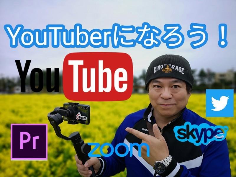 【オンライン】プロから学ぶYouTube 2時間 プレミアプロも!の画像
