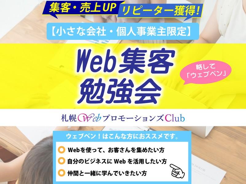 札幌「Web集客」勉強会 (ウェブベン)の画像