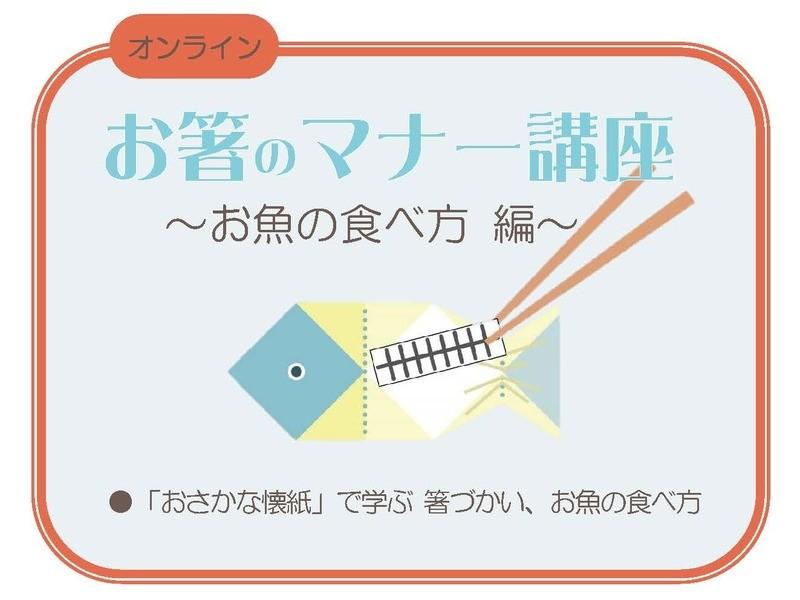 お箸のマナー講座 ~お魚の食べ方編~の画像