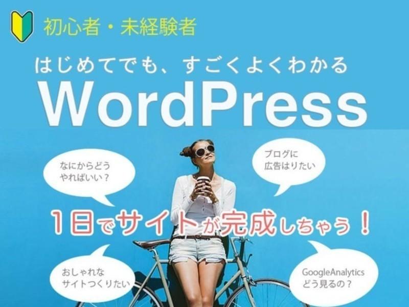 実践編★WordPress(ワードプレス)で作る収益ブログ入門講座の画像