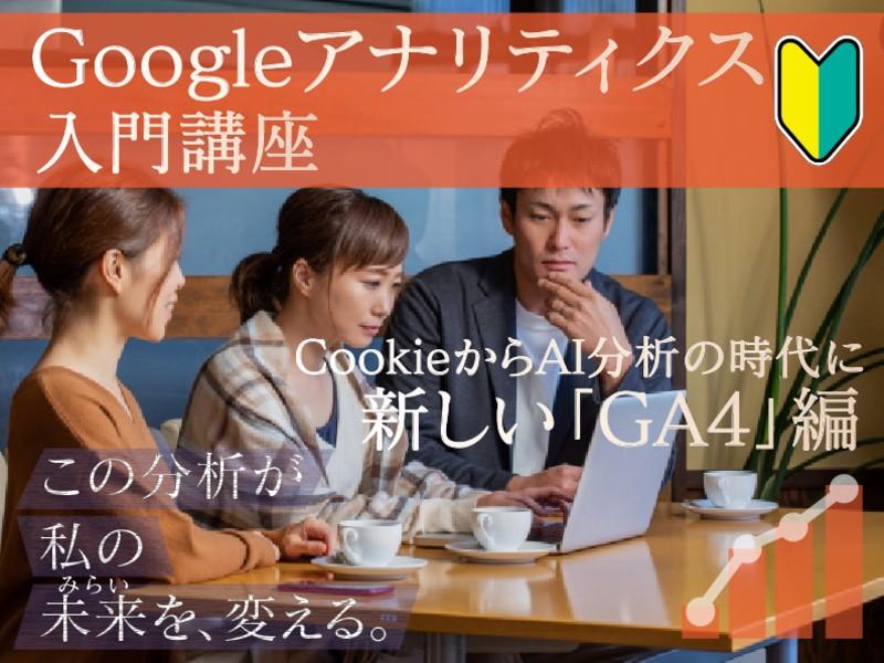 今からのGoogleアナリティクス入門講座【~新しいGA4編~】の画像