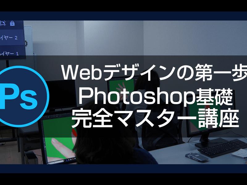 【オンライン有】Webデザイン第一歩Photoshop基礎マスターの画像