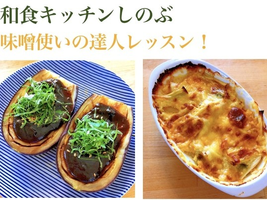 味噌料理レッスン!様々な味噌を使った美味しいメニューを作ります!の画像