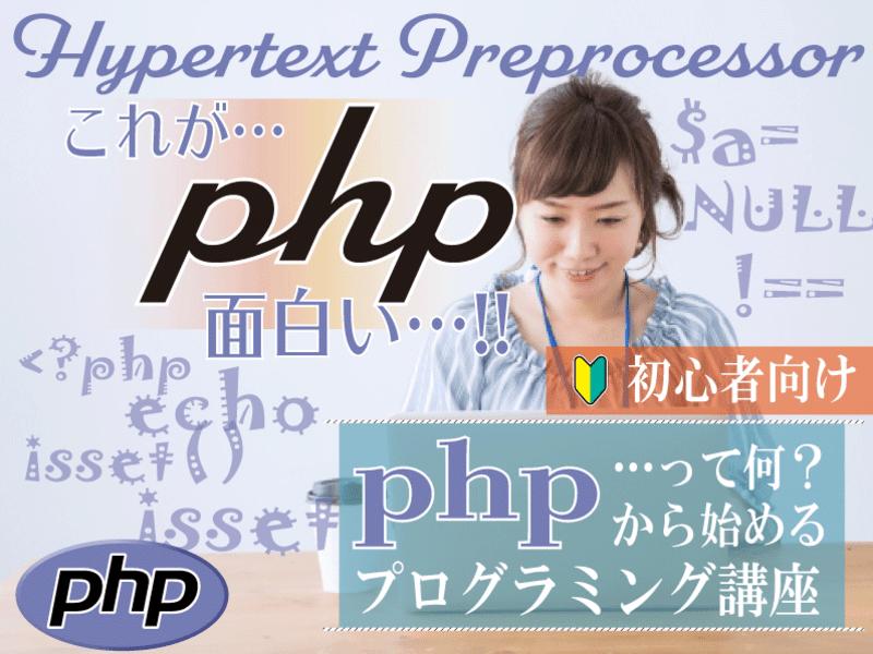 今から始める!初めてのPHPプログラミング体験講座の画像