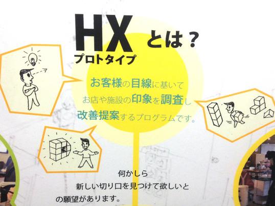 だまされた!?鰻屋さんを120%改善提案するHXプログラムデザインの画像
