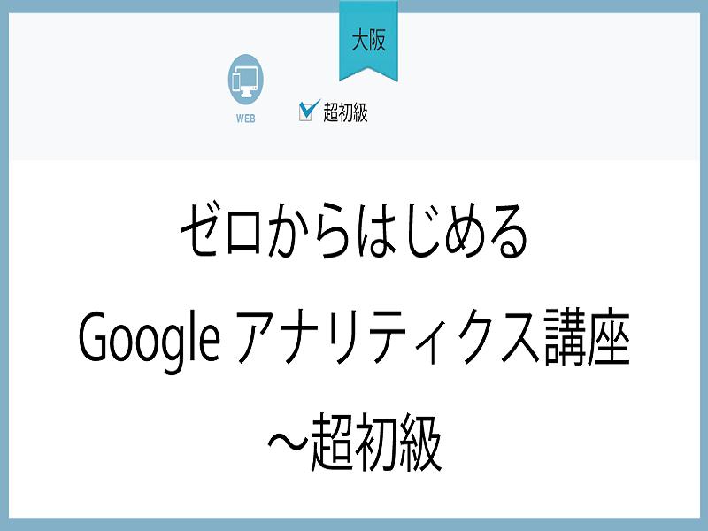 【大阪】ゼロからはじめるGoogleアナリティクス講座~超初級の画像