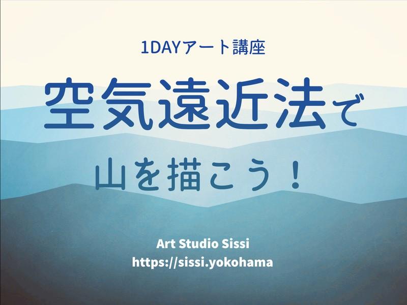 1DAYアート講座・空気遠近法で山を描こう!の画像