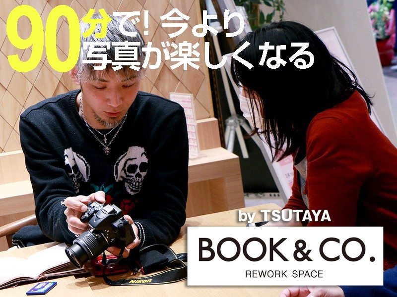 【BOOK&CO.特別講座】90分で丸分かり!!簡単フォト講座の画像